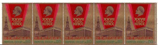 XXVII съезд КПСС. Сцепка 5 марок негаш. 1986 СССР