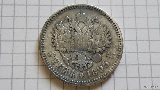 1 Рубль -1895-  Российская Империя - Николай II *серебро