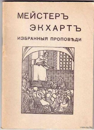 Мейстер Экхарт. Избранные проповеди. /Репринт издания 1912г./  1987г.