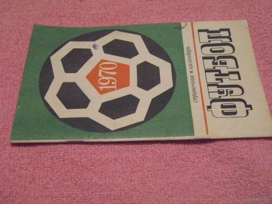 Футбол-1970. Москва, Лужники. 1970г