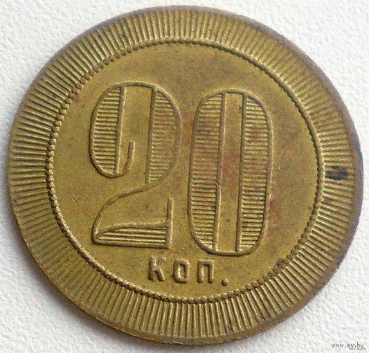 Жетон платёжный 20 коп.
