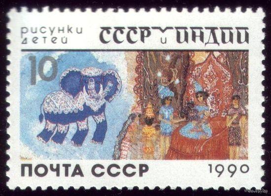 1 марка 1990 год Рисунки детей