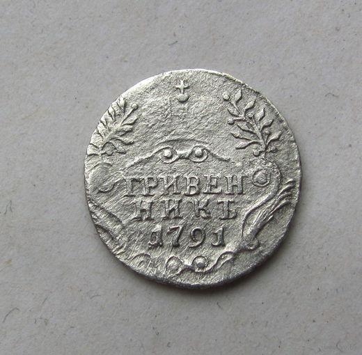 Гривенник 1791 СПБ Екатерина II