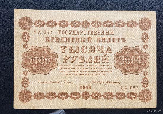 1000 рублей 1918 год серия АА с рубля из старой коллекции