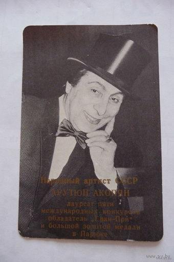 "Календарик ""Народный артист СССР А. Акопян"" на 1987 г."