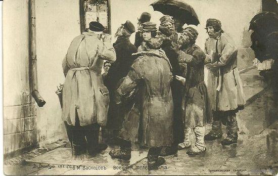 Почтовая карточка до 1917г. Васнецов - Военная телеграмма