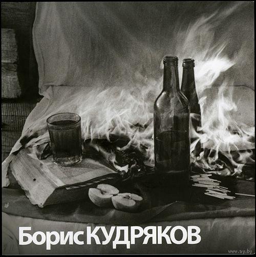 Борис Кудряков. Рюмка Свинца. Каталог выставки 2-19 сентября 2010 года.