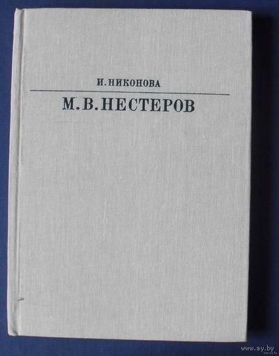 Никонова Е. М.     В. Нестеров. Серия Жизнь в искусстве. 1984г.