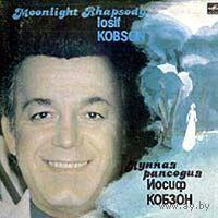 """LP Иосиф КОБЗОН - """"Лунная рапсодия"""" (1984)"""
