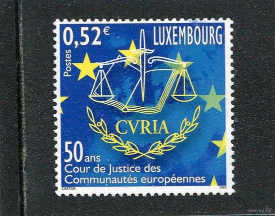 Люксембург. 50 лет Верховного суда Европейского союза