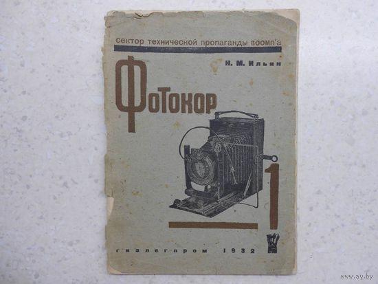 Фотоаппарат Фотокор брошюра-руководство, 1932 г.