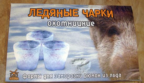 Ледяные чарки `Охотницкие`