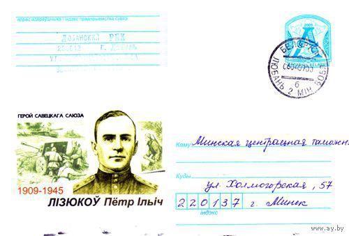 "2009. Конверт, прошедший почту ""Лiзюкоу Пётр Iльiч. 1909-1945"""