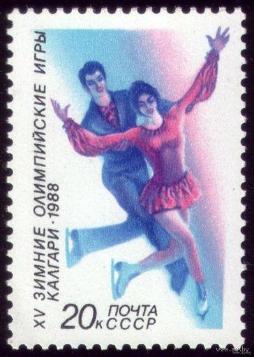 1 марка 1988 год Калгари