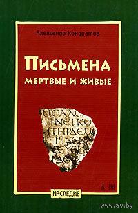 Кондратов А. Письмена мертвые и живые. 2007г.