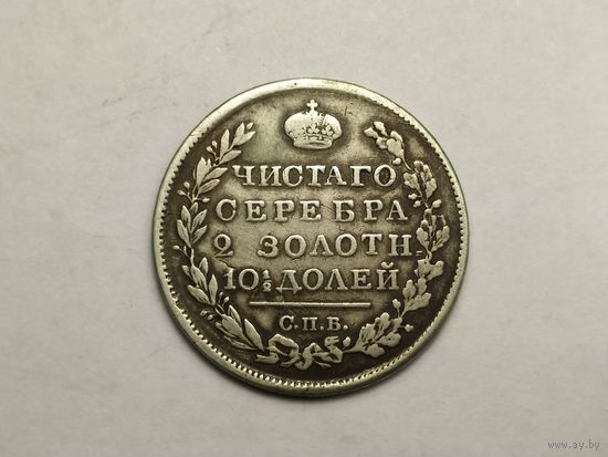 Полтина 1819 без мпц
