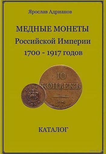 Медные монеты рос.империи 1700-1917 гг - на CD