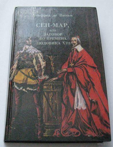 Сен-Мар или заговор во времена Людовика ХIII