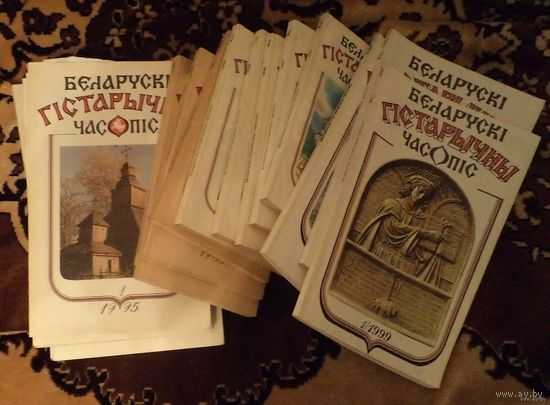 Беларускі гістарычны часопіс!!! 19 нумароў!!!