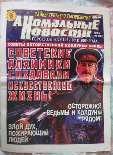 Аномальные новости, No45, 2003 год