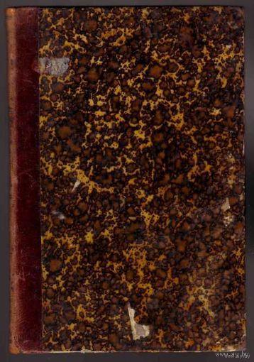 Миллер Н.Ф. Оспопрививание. (Вакцинация). 1887г. Редкая книга!
