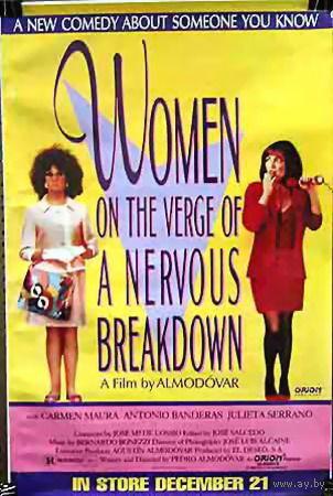 Женщины на грани нервного срыва / Mujeres al borde de un ataque de nervios (Педро Альмодовар / Pedro Almodovar) DVD5