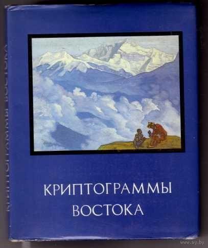Ж.Сент-Илер (Е.И.Рерих).  Криптограммы Востока. /Рига 1992г./