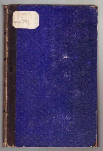 Труды Киевской Духовной Академии. Том первый. 1861г. Библиографическая редкость!