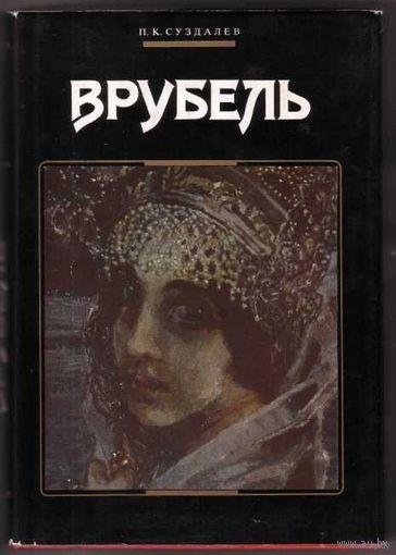 Суздалев П. Врубель. 1991г.