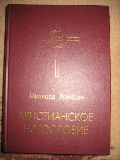 СИСТЕМАТИЧЕСКОЕ БОГОСЛОВИЕ АВТОРЫ ЭРИКСОН СКАЧАТЬ БЕСПЛАТНО
