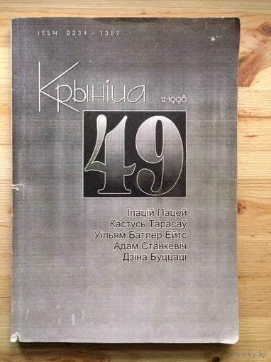 Часопіс Крыніца 12-1998