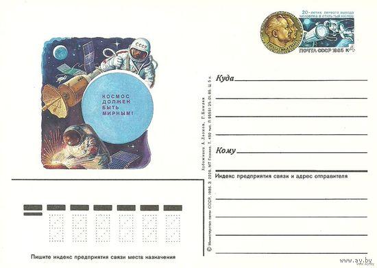 Односторонняя почтовая карточка с ОМ. 20 лет со дня первого выхода в открытый космос. 1985 СССР