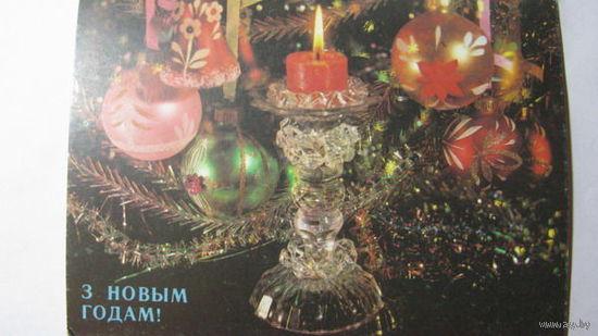 С Новым годом  1991г   Беларусь чистая