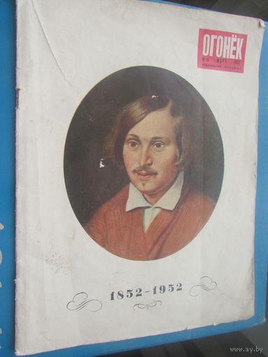 Журнал Огонёк  март 1952 100 лет смерти Гоголя