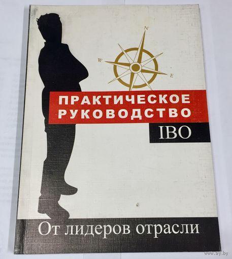 Практическое руководство IBO. От лидеров отрасли