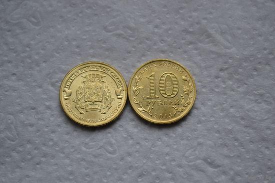 ГВС 10 рублей 2015 Петропавловск-Камчатсткий