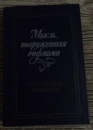 Мысль, вооруженная рифмами Поэтическая антология  по истории русского стиха