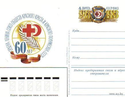 СССР ПК ОМ 60 лет Красному Кресту