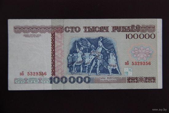 100000 рублей 1996 год (серия зБ)