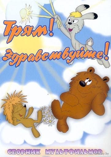 Сборник советских мультфильмов. Очень много!