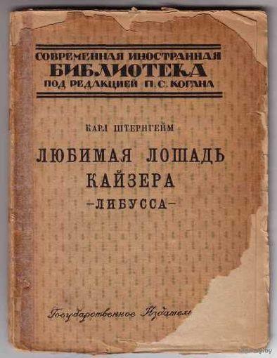 Штернгейм Карл. Любимая лошадь кайзера (Либусса). 1923г.