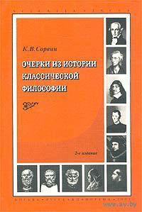 Очерки из истории классической философии