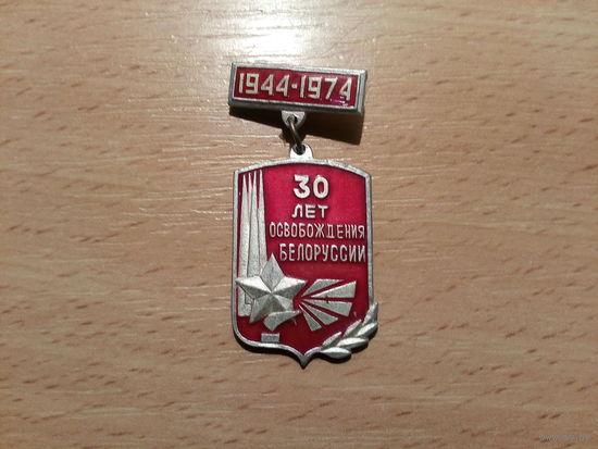 30 лет освобождения Беларуси