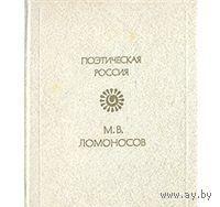 М. В. Ломоносов. Стихотворения. Поэтическая Россия