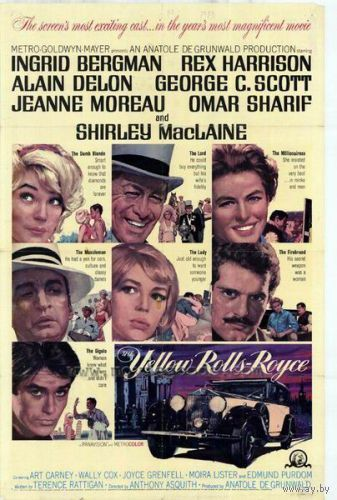 Желтый роллс-ройс / The Yellow Rolls-Royce (Ингрид Бергман,Ален Делон,Жанна Моро)  DVD9