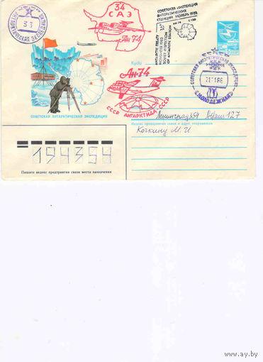 Полярная почта Советская инспекция антарктических станций 1988г.