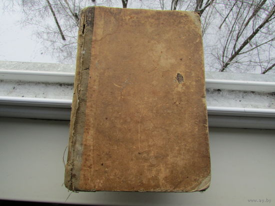 Антикварная книга Сочинения Тургенева 1880 год. С 1 рубля!