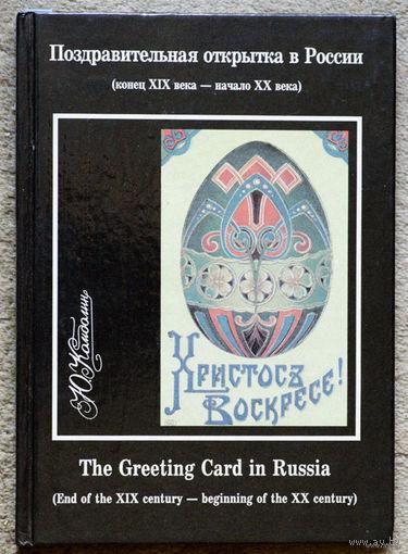 """Редкая Книга Ю.Комболин Поздравительная открытка в России. Эта книга открывает серию """"Мир почтовой открытки"""", которую начала издавать петербургская фирма """"Торговый дом Константин""""."""