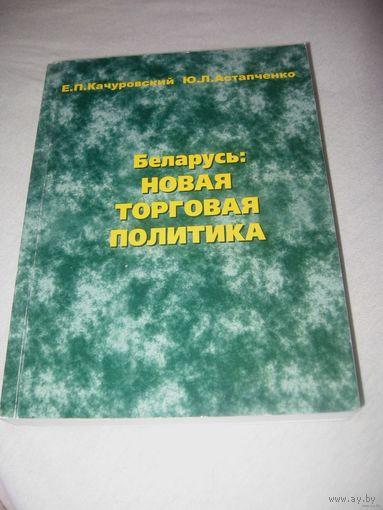 Беларусь: новая торговая политика