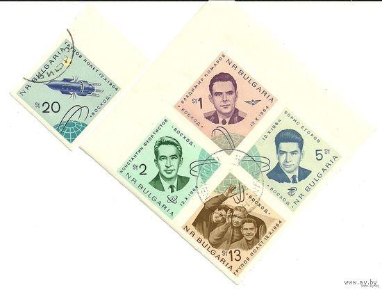 """Космический корабль """"Восход"""". Серия 5 марок. б/з 1964 Болгария"""